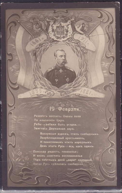 Сколько стоит открытка 1911 года 21